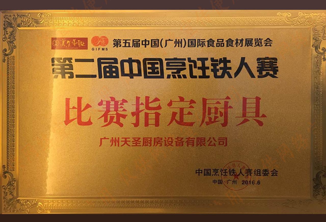 第二届中国烹饪铁人赛比赛指定vwin德赢在线登陆——vwin德赢备用官网vwin德赢在线登陆荣誉资质
