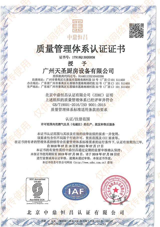 ISO9001:2015质量管理体系认证证书——vwin德赢备用官网vwin德赢在线登陆荣誉资质