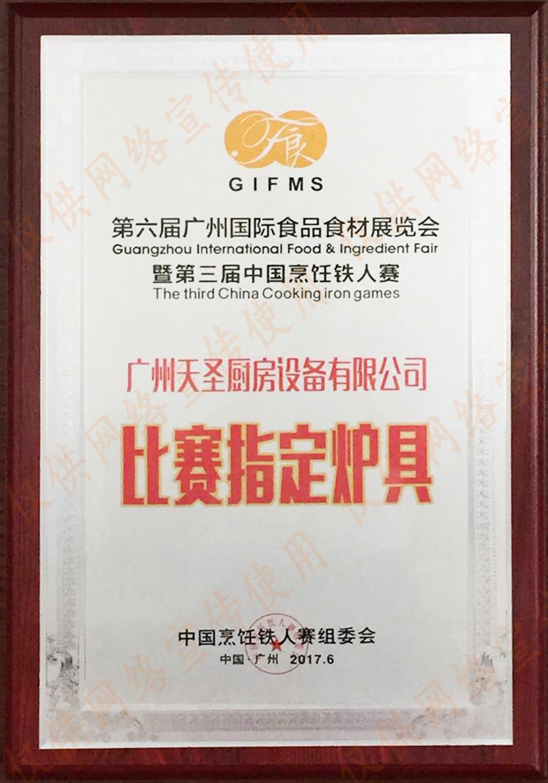第三届中国烹饪铁人赛比赛指定vwin德赢在线登陆——vwin德赢备用官网vwin德赢在线登陆荣誉资质