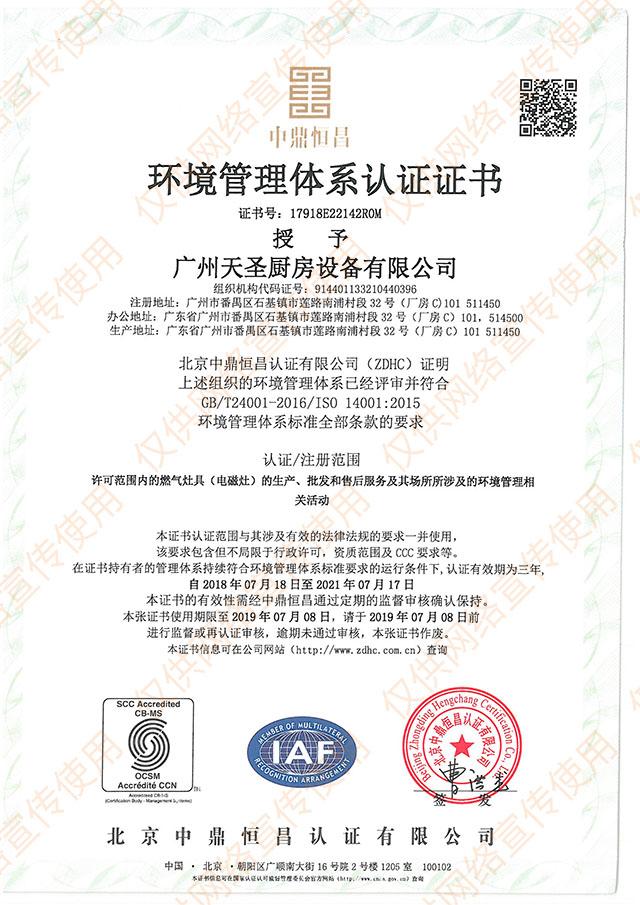 ISO14001环境管理体系认证证书——vwin德赢备用官网vwin德赢在线登陆荣誉资质