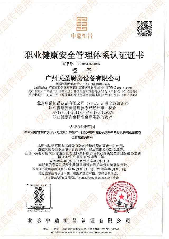 OHSAS18001职业健康安全管理体系认证证书——vwin德赢备用官网vwin德赢在线登陆荣誉资质