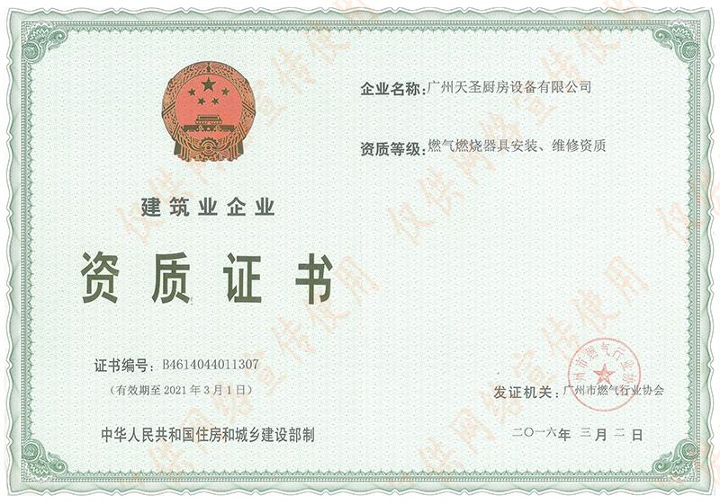 安装维修资质证书——vwin德赢备用官网vwin德赢在线登陆荣誉资质