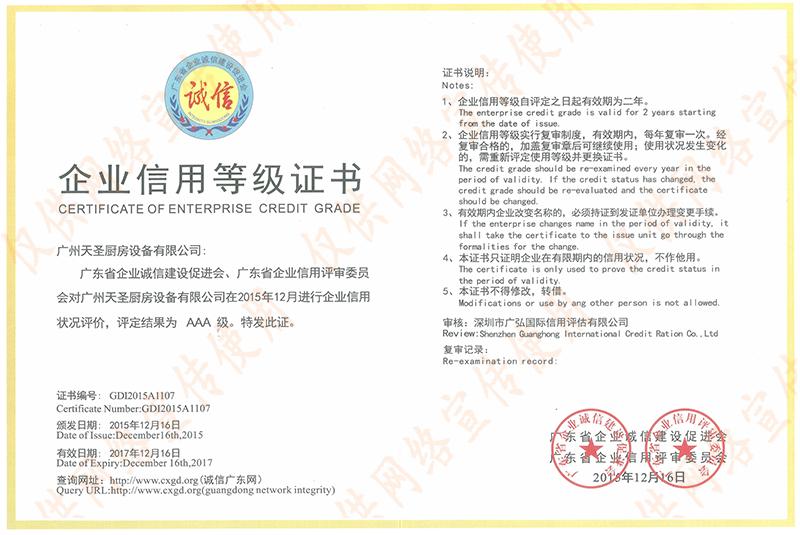 企业信用等级证书——vwin德赢备用官网vwin德赢在线登陆荣誉资质
