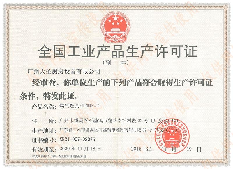 全国工业产品生产许可证(燃气灶具)——vwin德赢备用官网vwin德赢在线登陆荣誉资质