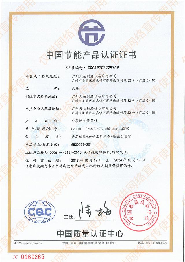 中国节能产品认证证书——vwin德赢备用官网vwin德赢在线登陆荣誉资质