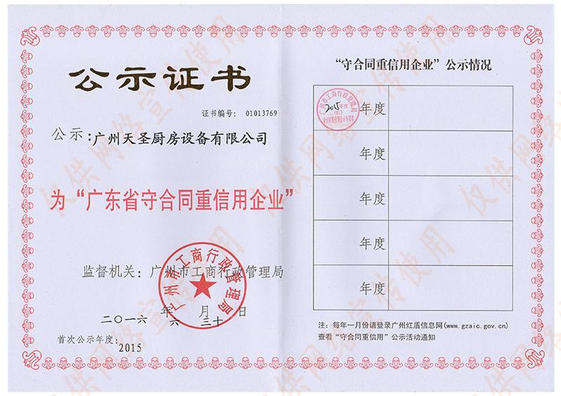 广东省守合同重信用企业证书——vwin德赢备用官网vwin德赢在线登陆荣誉资质