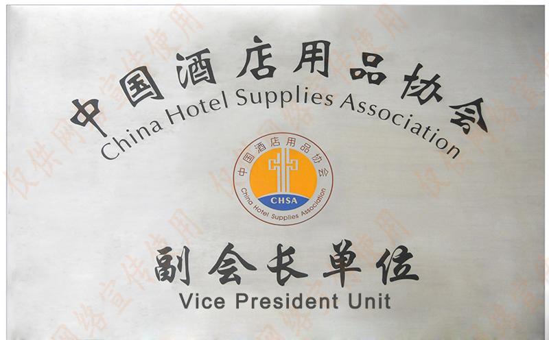 中国酒店用品协会副会长单位——vwin德赢备用官网vwin德赢在线登陆荣誉资质