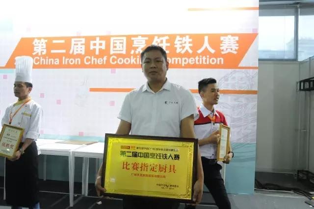 第二届中国烹饪铁人赛指定vwin德赢在线登陆1