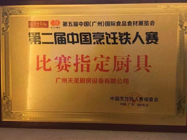 第二届中国烹饪铁人赛指定vwin德赢在线登陆2