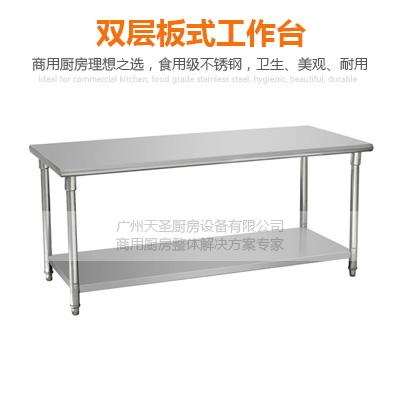 双层板式工作台,双层工作台,不锈钢工作台1