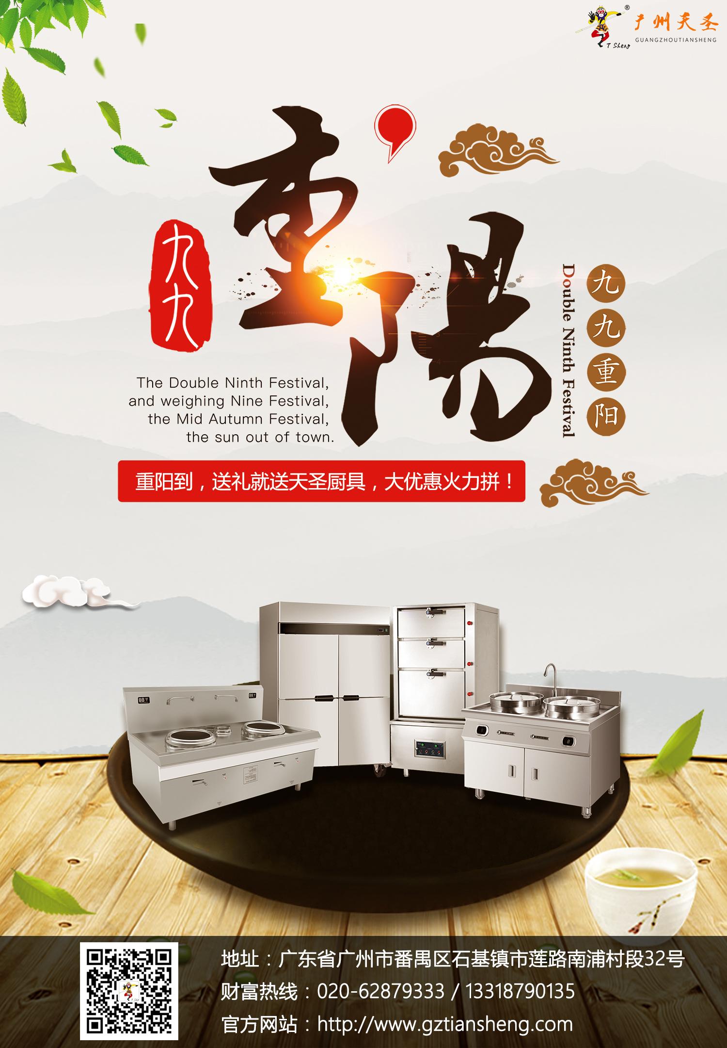 广州vwin德赢备用官网vwin德赢娱乐网 下载入口设备有限公司祝天下所有的老人重阳节快乐,幸福久久!