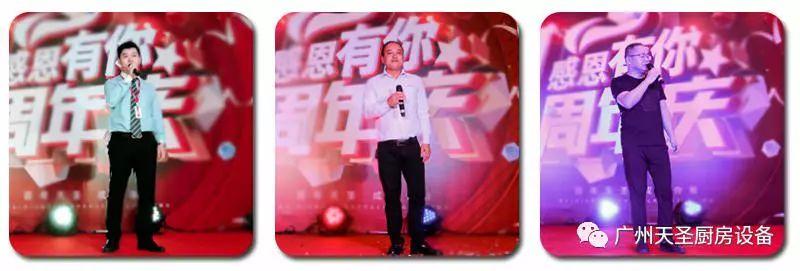 广州vwin德赢备用官网四周年庆典13