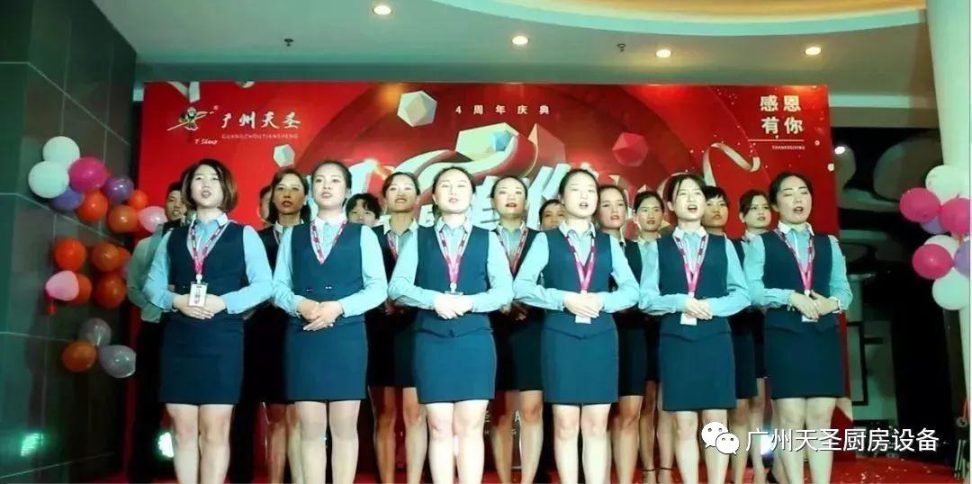 广州vwin德赢备用官网四周年庆典15