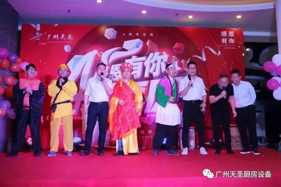 广州vwin德赢备用官网四周年庆典7