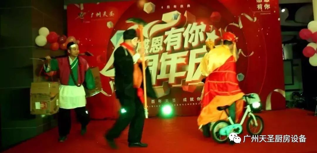 广州vwin德赢备用官网四周年庆典8