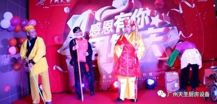 广州vwin德赢备用官网四周年庆典9