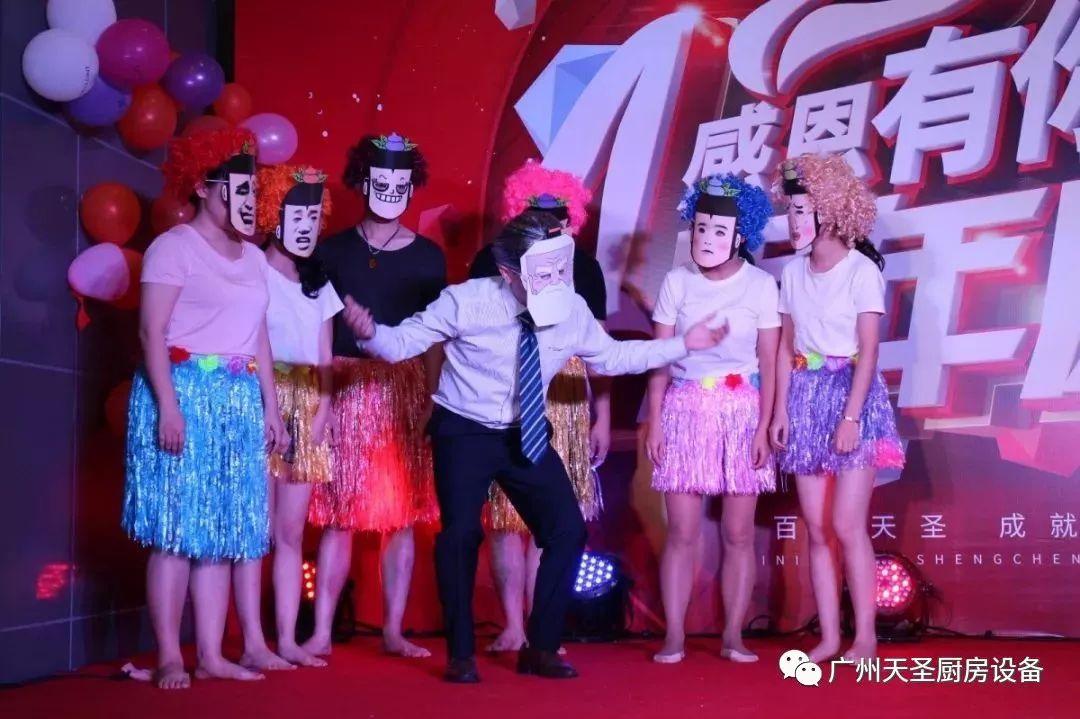 广州vwin德赢备用官网四周年庆典10