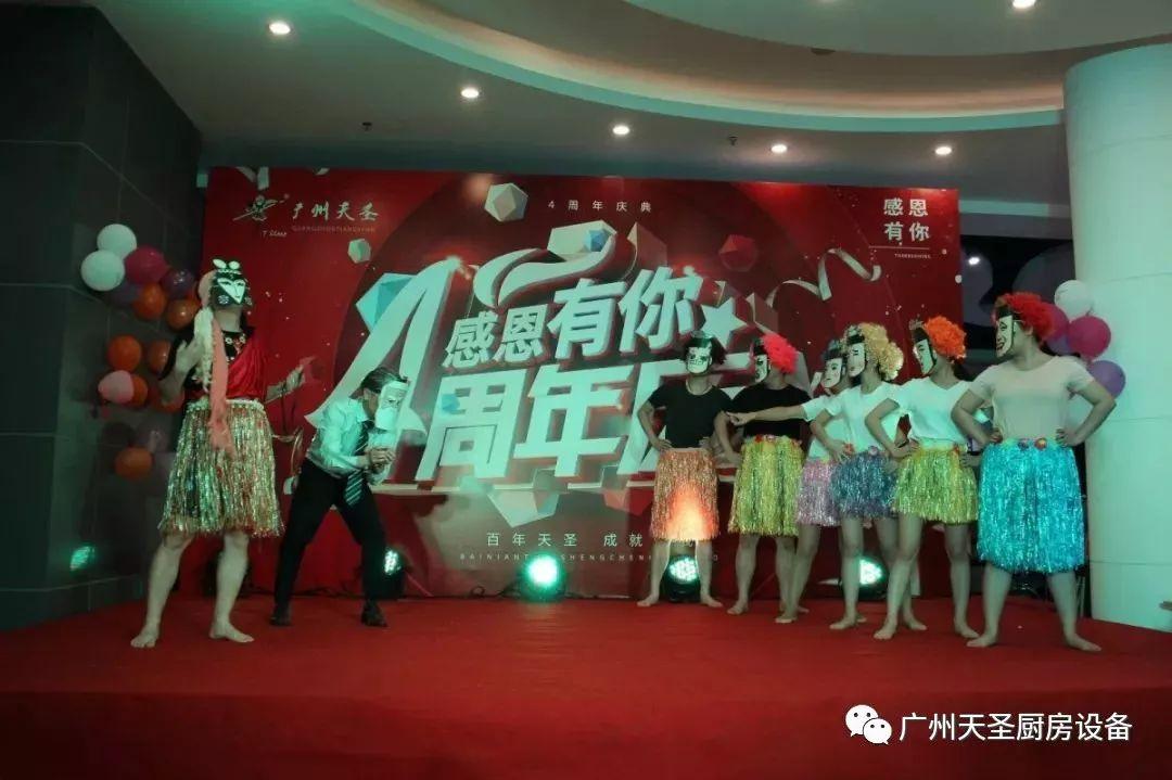广州vwin德赢备用官网四周年庆典11
