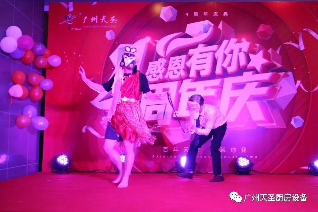 广州vwin德赢备用官网四周年庆典12
