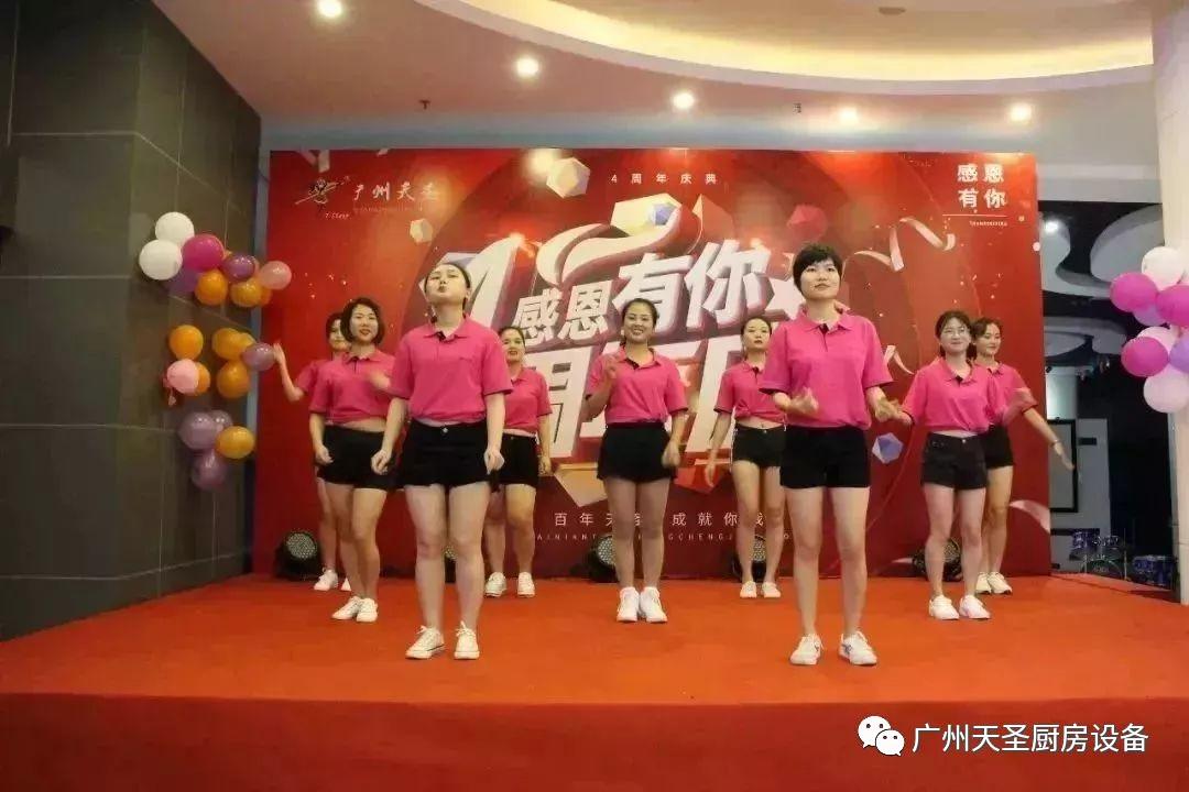 广州vwin德赢备用官网四周年庆典17