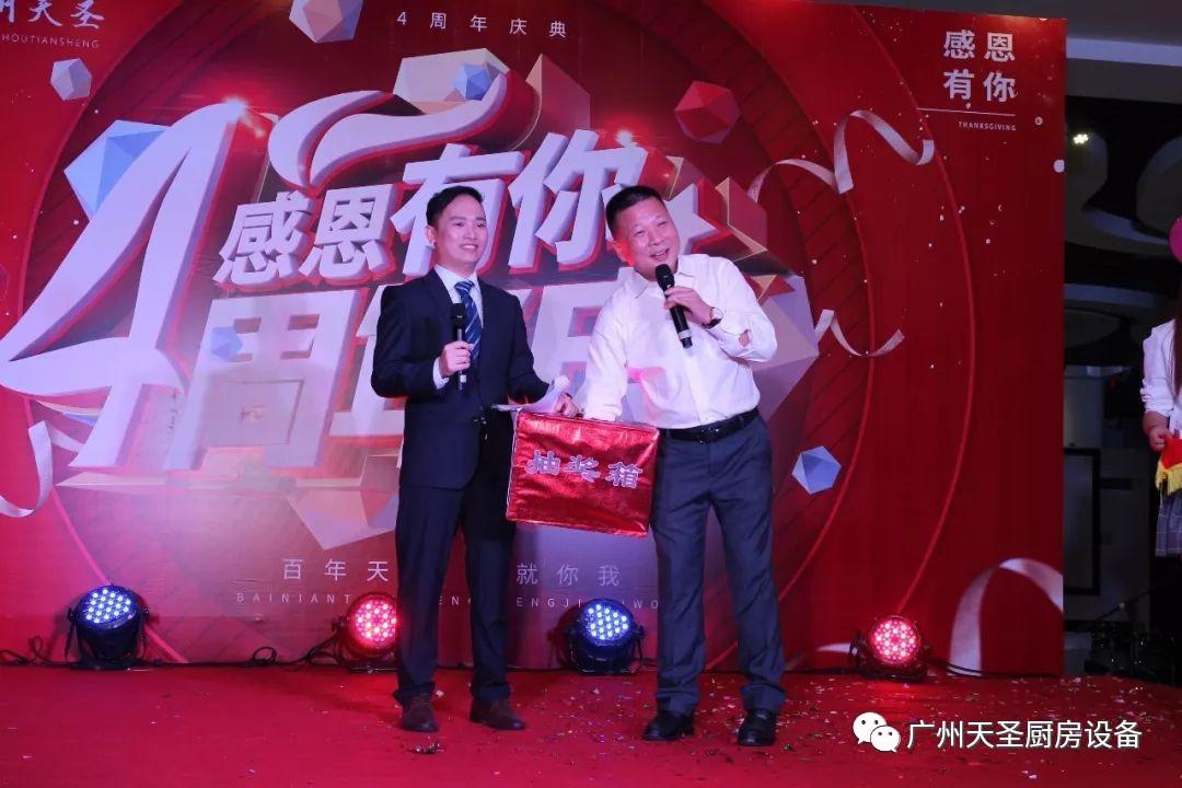 广州vwin德赢备用官网四周年庆典19