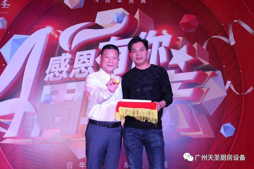 广州vwin德赢备用官网四周年庆典20